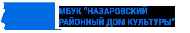 """МБУК """"Назаровский РДК"""""""